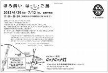 カモメ製作所 日誌