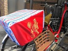 自転車かごカバーの作り方 ...