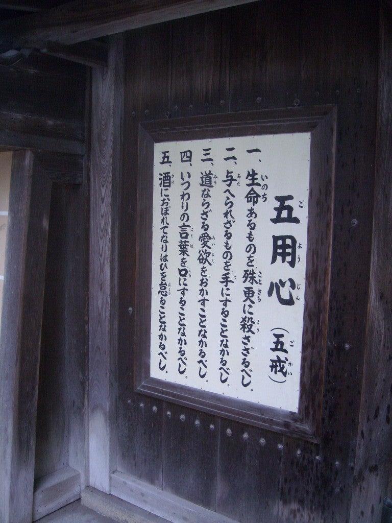 五用心by金閣寺