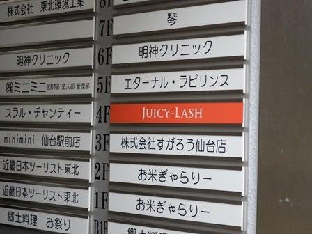 ジューシーラッシュのブログ-6
