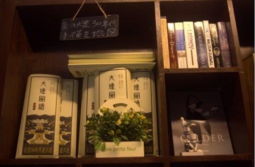 中国大連生活・観光旅行ニュース**-大連 鳥・天空 概念書店 BIRDS SKY