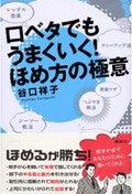 ホメブロ-book04