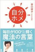 ホメブロ-book01