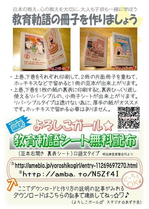 よろしこガール☆/YOROSHIKOGIRL☆(byひよこ)赤色あずき色の女の子-よろしこガール☆
