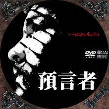 預言者 DVD ラベル 映画