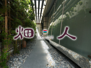 $畑人 (HALSER) 琉球オーガニックハーブレストラン