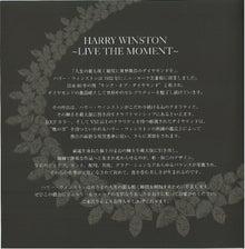 クレジットカードミシュラン・ブログ-HARRY WINSTON ~LIVE THE MOMENT~1
