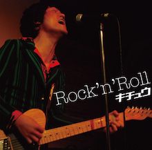 $キチュウ Official Blog 『Rock'n'Roll』