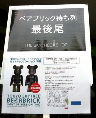 東京スカイツリーベアブリック-スカイツリーベアブリック1