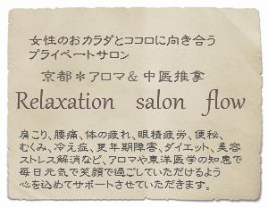 $京都*アロマ&東洋医学の知恵で体質改善*血めぐり美人をつくるサロンflow