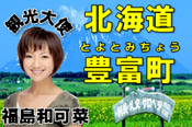 福島和可菜 official blog powered by ameba