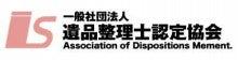 一般社団法人 遺品整理士認定協会