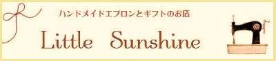 $ハンドメイドエプロンとギフトのお店 【Little Sunshine】