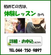 $神奈川県川崎市発☆2時間でぶきっちょさんも作れる♪ビーズアクセサリー教室クレメンス