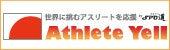 $たまラートクラブ-athleteyell