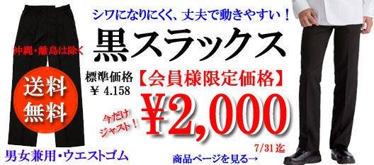 ユニフォームのモビメント-黒スラックス 送料込み!
