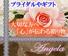 滋賀県草津市、プリザーブドフラワー 、アンジェラ、ブライダルやギフトのお花に