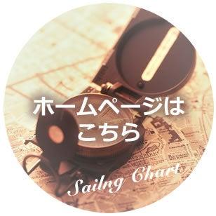 天命を知りたい貴方へ セーリングチャート ~東京・品川区 マヤ鑑定・マインドブロックバスター