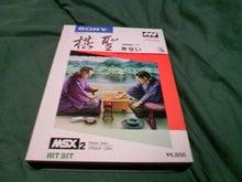 コオロギ養殖のブログ(レトロPCルーム)-MSX2_SONY_KISEIp01