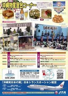 沖縄民謡歌手 ☆ 村吉茜 ♪-409739_334852363264468_1323303578_n0001.jpg