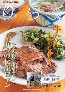 占いカズ(=牧野和子)の「占いなんてイラナイ」-りらく7月号表紙