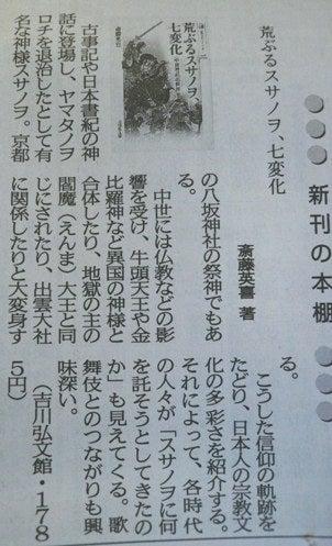 $京都の文化人。 京都ブロガー斎藤