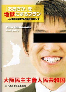 オーツーのひとりごと(日本が危ない! 核武装と国内安全保障を目指せ!)