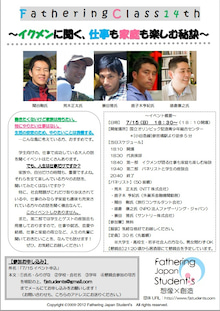 Fathering Japan Student's