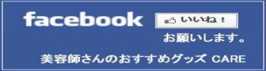 【美容師さんのおすすめグッズCARE/楽天市場】 facebook