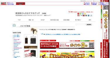ヘアケア・スキンケア・・通販サイト【美容師さんのおすすめグッズ/楽天市場】