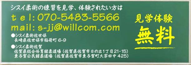 $シスイ柔術ブログ(SHISUI JIU-JITSU)