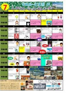 soleadoのブログ-久喜イベント