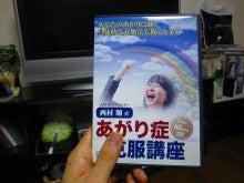 あがり症克服日記(ブログ) 正しい治療方法を探す旅-西村DVD表