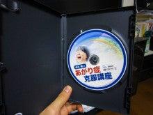 あがり症克服日記(ブログ) 正しい治療方法を探す旅-西村DVD中