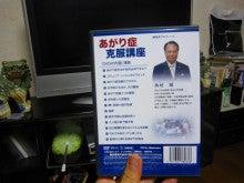 あがり症克服日記(ブログ) 正しい治療方法を探す旅-西村DVD裏