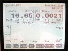 チダイズム ~毎日セシウムを検査するブログ~-OOI126