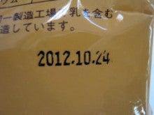チダイズム ~毎日セシウムを検査するブログ~-OOI125