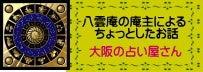 大阪の占い屋さん 「八雲庵」