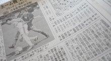 勝手にブランデュー弘前FC・サポーターしてやる!