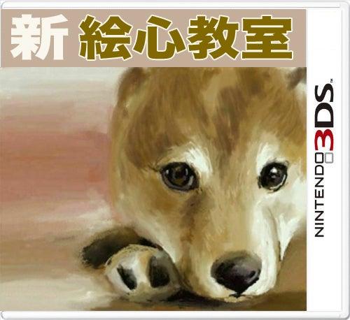 3DS 新 絵心教室