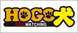 HOGO犬