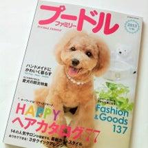 雑誌に掲載されました…