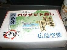 あゆ好き2号のあゆバカ日記-広島空港で買った空弁