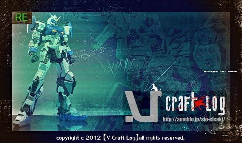 【V Craft Log】-デュエルガンダム アサルトシュラウド