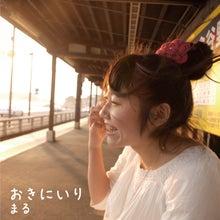 まるのうた123(ワンツッスリー)♪