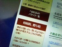 相続税の節税対策、申告、ご相談なら、見田村元宣の「あんしん相続解決室」-DSC_0830.JPG