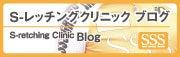 ストレッチクリニック ブログ