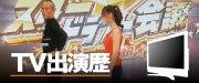 兼子のTV出演歴を掲載