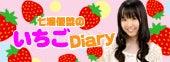 七瀬優菜のいちごDiary