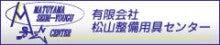 松山整備用具センターオンラインショップ